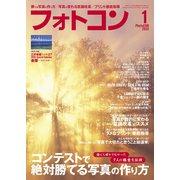 フォトコン2020年1月号(日本写真企画) [電子書籍]