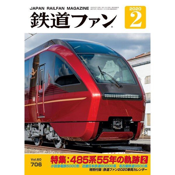 鉄道ファン2020年2月号(交友社) [電子書籍]