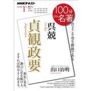 NHK 100分 de 名著 呉兢「貞観政要」 2020年1月(NHK出版) [電子書籍]
