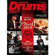 リズム&ドラム・マガジン 2020年1月号(リットーミュージック) [電子書籍]