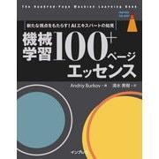 機械学習 100+ページ エッセンス(インプレス) [電子書籍]