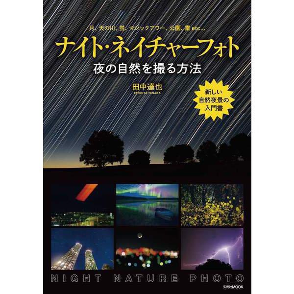ナイト・ネイチャーフォト -夜の自然を撮る方法(玄光社) [電子書籍]