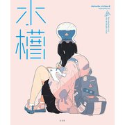 水槽 ダイスケリチャード メイキングブック&アートワークス(玄光社) [電子書籍]