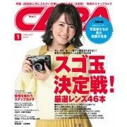 CAPA(キャパ) 2020年1月号(学研プラス) [電子書籍]
