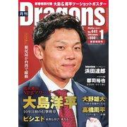 月刊 Dragons ドラゴンズ 2020年1月号(中日新聞社) [電子書籍]