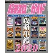 パチスロ必勝ガイド 攻略年鑑2020(ガイドワークス) [電子書籍]