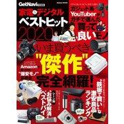 家電&デジタル ベストヒット2020(学研) [電子書籍]