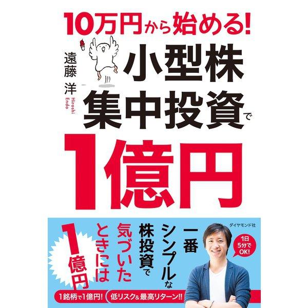 10万円から始める! 小型株集中投資で1億円(ダイヤモンド社) [電子書籍]