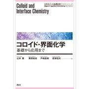 コロイド・界面化学―基礎から応用まで(講談社) [電子書籍]