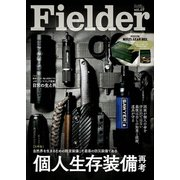 Fielder vol.49(笠倉出版社) [電子書籍]