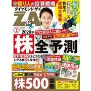ダイヤモンドZAi 20年2月号(ダイヤモンド社) [電子書籍]