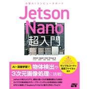 Jason Nano 超入門(ソーテック社) [電子書籍]