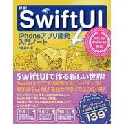 詳細!SwiftUI iPhoneアプリ開発入門ノート iOS 13+Xcode 11対応(ソーテック社) [電子書籍]