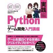 Pythonでつくる ゲーム開発 入門講座 実践編(ソーテック社) [電子書籍]