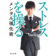 ストレスを操るメンタル強化術(KADOKAWA) [電子書籍]