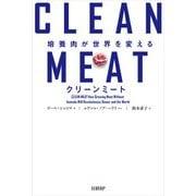 クリーンミート 培養肉が世界を変える(日経BP社) [電子書籍]