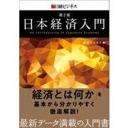 日本経済入門 第2版(日経BP社) [電子書籍]
