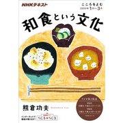NHK こころをよむ 和食という文化 2020年1月~3月(NHK出版) [電子書籍]