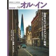 オル・イン Vol.54(想研) [電子書籍]