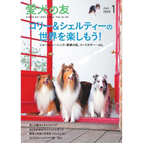 愛犬の友 2020年1月号(誠文堂新光社) [電子書籍]