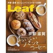 Leaf(リーフ) 2020年2月号(リーフ・パブリケーションズ) [電子書籍]