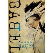 BABEL 5(小学館) [電子書籍]