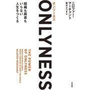 ONLYNESS~組織も肩書もいらない人生をつくる(大和書房) [電子書籍]