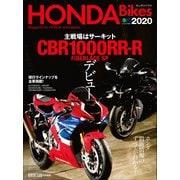 HONDA Bikes 2020(エイ出版社) [電子書籍]