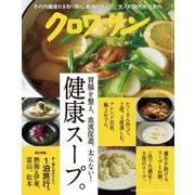 クロワッサン 2020年1月10日号 No.1012 (胃腸を整え、血流促進、太らない!健康スープ。)(マガジンハウス) [電子書籍]