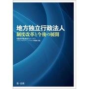 地方独立行政法人制度改革と今後の展開(第一法規) [電子書籍]