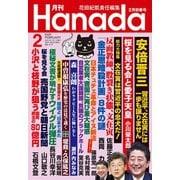 月刊Hanada 2020年2月号(飛鳥新社) [電子書籍]