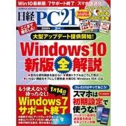 日経PC21(ピーシーニジュウイチ) 2020年2月号(日経BP社) [電子書籍]