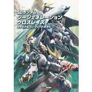 SDガンダム ジージェネレーション クロスレイズ ファイナルコンプリートガイド(KADOKAWA Game Linkage) [電子書籍]