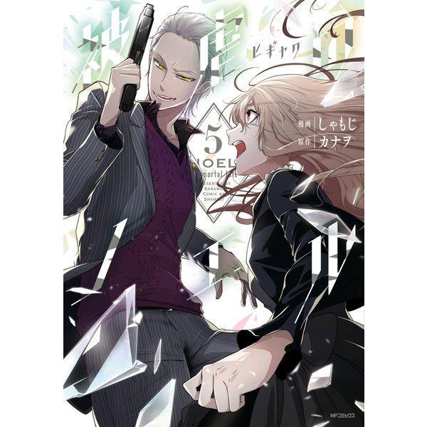 被虐のノエル 5(KADOKAWA) [電子書籍]