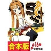 【合本版】なれる!SE 全16巻(KADOKAWA) [電子書籍]