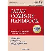 Japan Company Handbook 2020 Winter (英文会社四季報 2020 Winter号)(東洋経済新報社) [電子書籍]