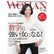 PRESIDENT WOMAN Premiere 2020年冬号(プレジデント社) [電子書籍]