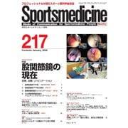 スポーツメディスン No.217(ブックハウス・エイチディ) [電子書籍]