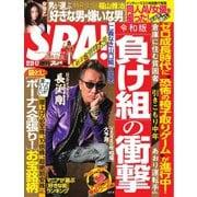 SPA!(スパ) 2019年12/31・2020年1/7号(扶桑社) [電子書籍]