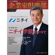 企業家倶楽部 2020年1/2月合併号(企業家ネットワーク) [電子書籍]