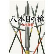 八本目の槍(新潮社) [電子書籍]