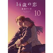 14歳の恋(10)(白泉社) [電子書籍]