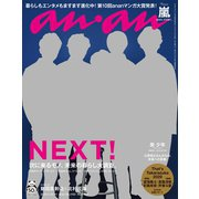 anan (アンアン) 2020年 1月8日号 No.2182 (NEXT!)(マガジンハウス) [電子書籍]