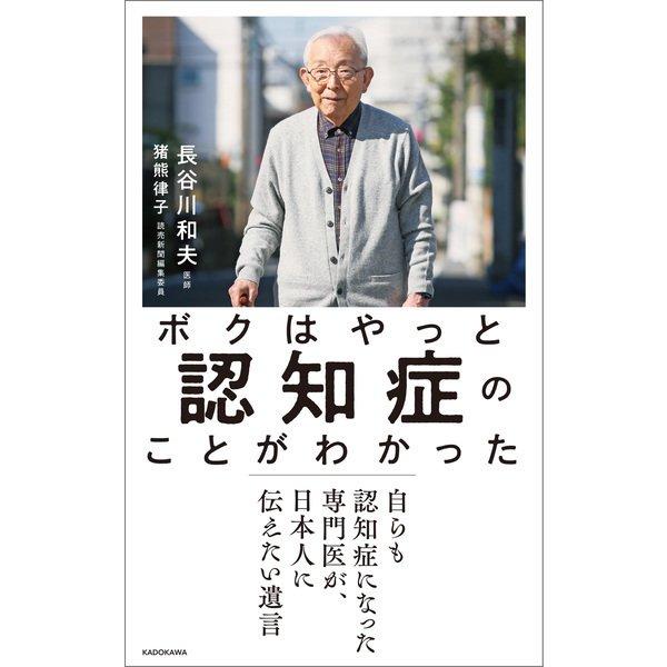 ボクはやっと認知症のことがわかった 自らも認知症になった専門医が、日本人に伝えたい遺言(KADOKAWA) [電子書籍]