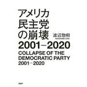 アメリカ民主党の崩壊2001-2020(PHP研究所) [電子書籍]