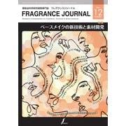 フレグランスジャーナル (FRAGRANCE JOURNAL) No.474(フレグランスジャーナル社) [電子書籍]