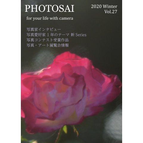 ふぉとさい Vol.27(アートツリー出版社) [電子書籍]