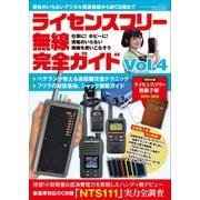 ライセンスフリー無線完全ガイド Vol.4(三才ブックス) [電子書籍]