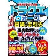 人気ゲームらくらくBOOK vol.2(三才ブックス) [電子書籍]
