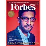 ForbesJapan 2020年2月号(リンクタイズ) [電子書籍]